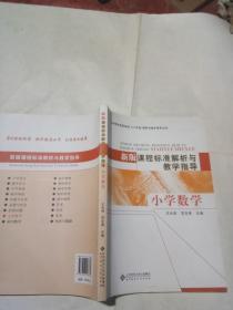新版课程标准解析与教学指导 小学数学