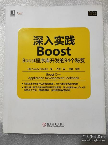 深入实践Boost