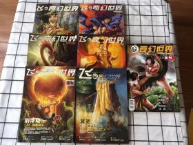 飞奇幻世界(2007年1/3/4/5/6/7/+2006年增刊)七册合售