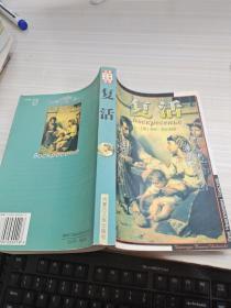 世界文学名著百部全书复活