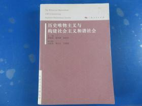 历史唯物主义与构建社会主义和谐社会
