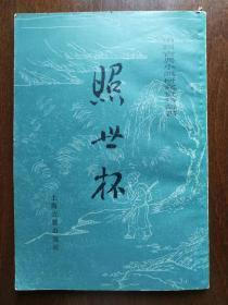 照世杯: 一版一印,上海古籍出版社