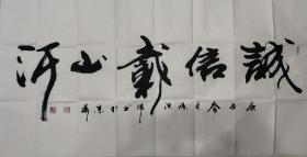 徐洪伟书法(诚信载山河)
