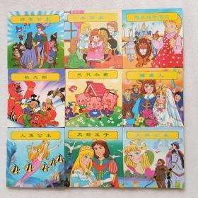 彩色童话天地:白雪公主、天鹅王子、小公主、陶乐丝奇遇记、桃太郎、天鹅公主、三只小猪、睡美人、人鱼公主(9本合售)(有7本是1版1印的 )品好、现货、实物拍摄、当天发货