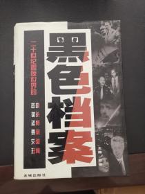 黑色档案-二十世纪震惊世界的政变谋杀恐怖要案灾难丑闻 上卷