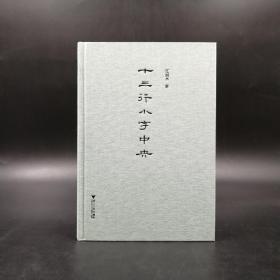 江弱水先生签名钤印《十三行小字中央》毛边本(布面精装,一版一印)