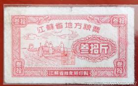 1955江苏省地方粮票30斤筋票稀少。