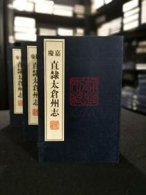 嘉庆  直隶太仓州志(16开线装 全3函24册)