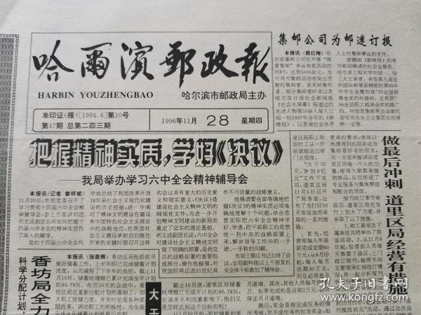 哈尔滨邮政报(哈尔滨市邮政局)243期