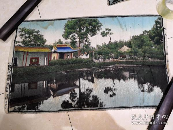 西湖花港观鱼(丝织五十年末)