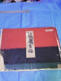 日本画册  古代模样更生贴