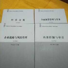 中国总会计师协会管理会计师系列教材【四本合售】书脊有轻微划线