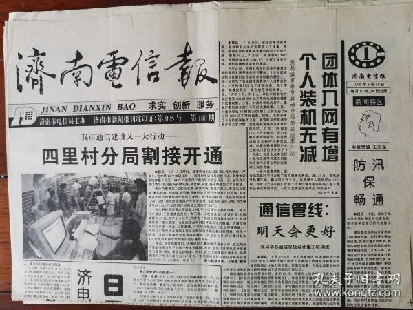 济南电信报(济南电信局)180期