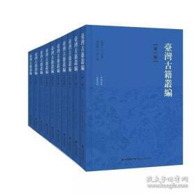 台湾古籍丛编(16开精装 全十册)