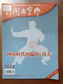 【新闻与写作】2010.6新闻中文核心期刊杂志