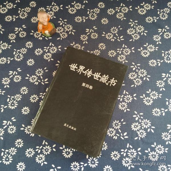世界传世藏书
