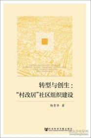 """【正版】转型与创生:""""村改居""""社区组织建设"""