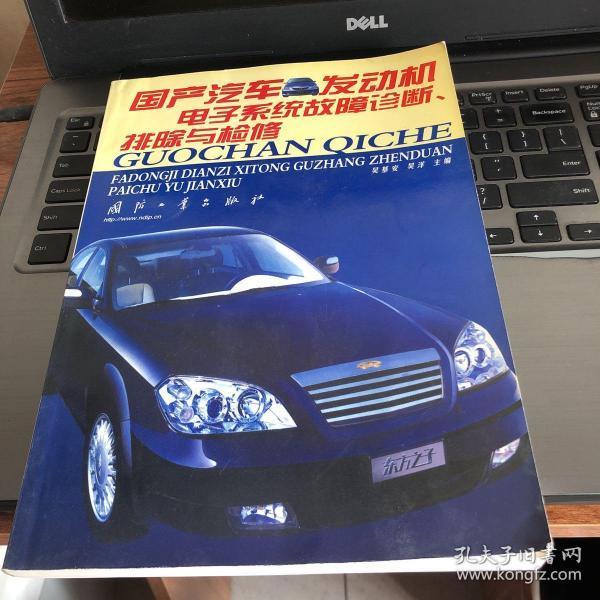 国产汽车发动机电子系统故障诊断、排除与检修