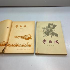 李自成(第一卷 上下)32�_63年1版64年4印 (下�匀鼻搬岱馄� 特�r�理)如�D