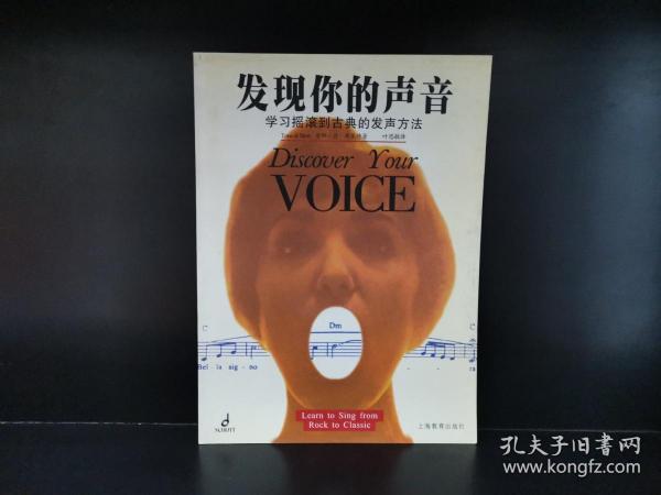 发现你的声音