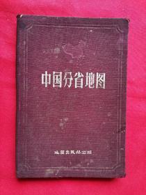 《中国分省地图》布面精装