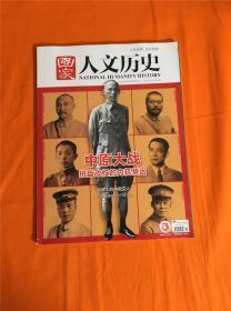 国家人文历史2020/04/1第7期中原大战 J-Z