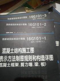 16G101-1,2,3(三本)