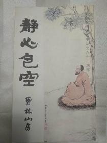 纪念余明善先生从艺八十二周年 (印数:700册)