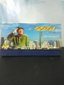 1998年怀念邓小平特刊台历