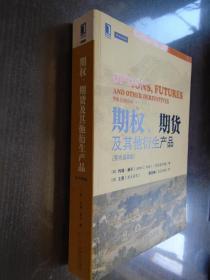 期权、期货及其他衍生产品(原书第9版)