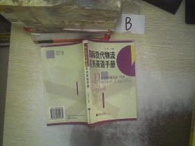 国际货代物流实务英语手册