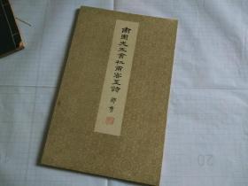 绝版--------钱沣《南园先生书杜甫客至诗》经折装,大开本!品相佳!