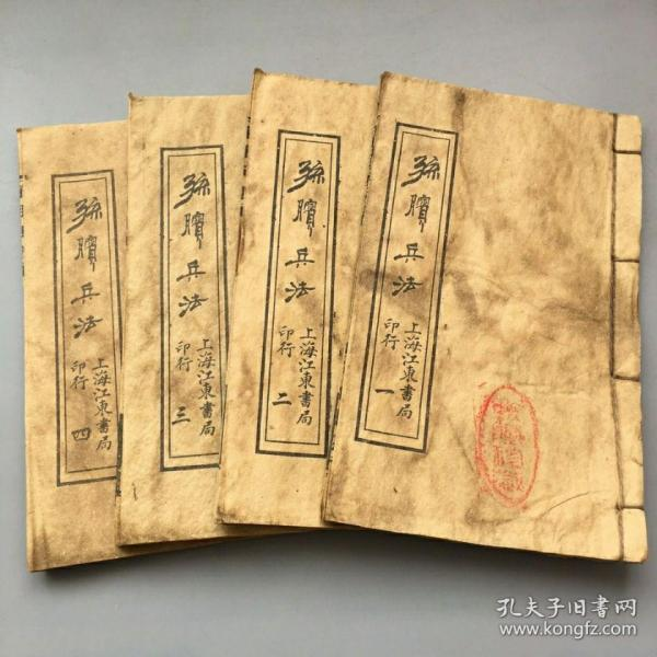 文史类书籍(孙膑兵法)4本46张