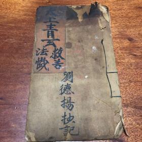 道家法术《太上青玄救苦法懴》嘉庆写本