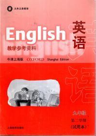九年义务教育.英语教学参考资料.牛津上海版.九年级第二学期(试用本)