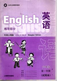 九年义务教育.英语练习部分.牛津上海版.六年级第一、二学期(试用本).2册合售