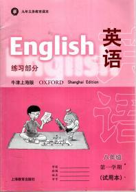 九年义务教育.英语练习部分.牛津上海版.八年级第一、二学期(试用本)
