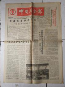 中国农金报92年1月21、3月10、6月16
