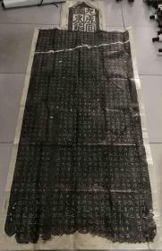 如印刷品加十倍赔偿买家 拓片,欧阳询《九成宫碑》210cm*90cm,已禁止捶拓,数量有限,弥足珍贵。