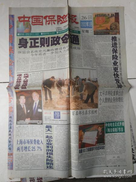 中国保险报02年3月26