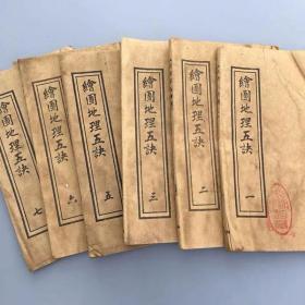 抄本线装书旧书绘图地理五诀山川7本