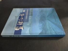 監理征程:中國建設監理創新發展20年
