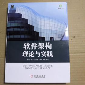 软件架构:理论与实践