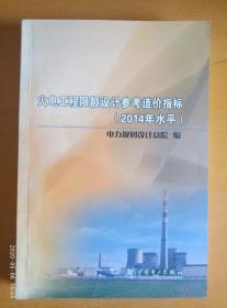 火电工程限额设计参考造价指标(2014年水平)
