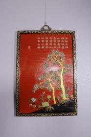 旧藏:大漆百宝嵌挂板