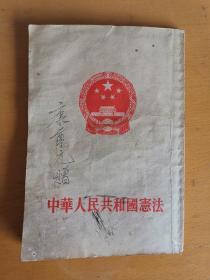 1954年宪法1