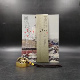 特惠·杨澄先生签名钤印《回望老北京》(锁线胶钉)