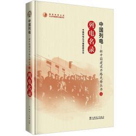 中国列电 三