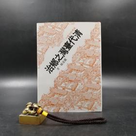 台湾联经版  戴炎辉《清代台湾之乡治》(精装)