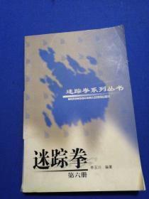 迷踪拳(第六册)——迷踪拳系列丛书